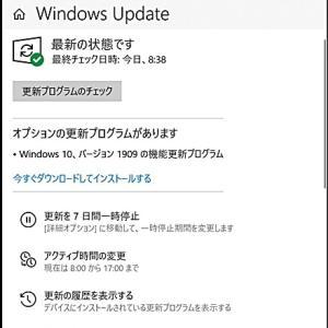 【Lavie Hybride】Windows10 1909へアップデートです