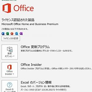 【Lavie Hybride】Office 2016も更新です。