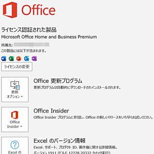 【Office 2016】も更新のようです。