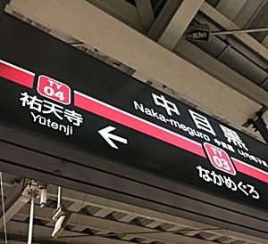 【そういえば日比谷線の直通はないんでした】中目黒駅で乗り換えることに・・・