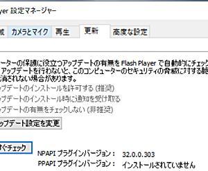 【Flash Player32】アップデートがあったようです。