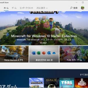 【Windowsストアアプリ】少し更新があったようです。