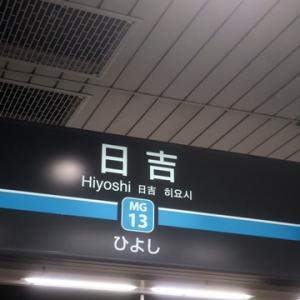 【今日は日吉で】乗り換えることにしました。