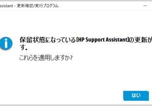 【HP Support Assistant】少し更新があったようです。