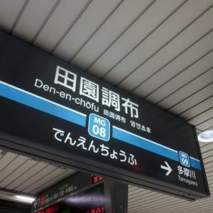 【途中駅混雑で遅延・・・】全く座れないまま田園調布です。トホホ