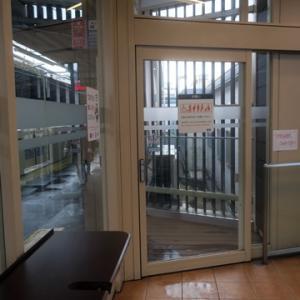【駅に着いたら今日も・・・・】待合室行となりました。