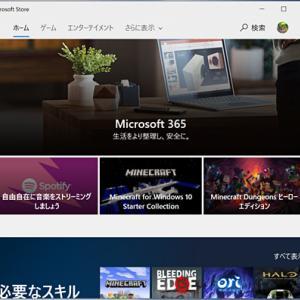 【Windowsストアアプリ】今日も少し更新がありました。