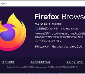 【Firefox74】少し更新があったようです。