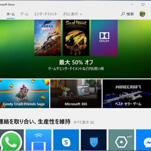 【Windowsストア】更新があったようです。