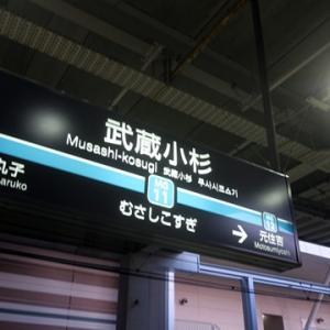 【今日は武蔵小杉で乗り換え】てみました。