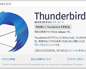 【ThunderBird68.7.0】更新があったようですね。