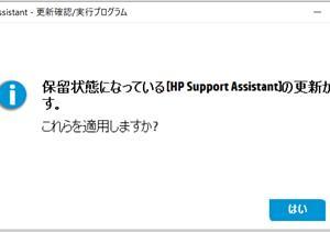 【HP Support Assistanat】更新があったようですね。