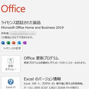 【CF-MX4】Office2019も更新です。
