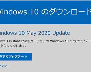 【Windows10 2004】CF-MX4では、更新アシスタントで進行です。