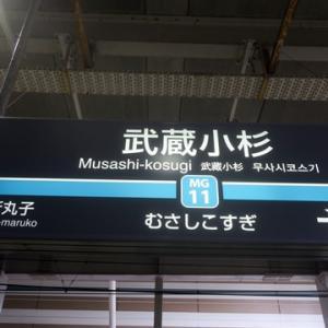 【今日も休日ダイヤですので・・・】武蔵小杉で乗り換えです。