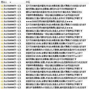 【ネットバンクを名乗るメール】が来ていました。