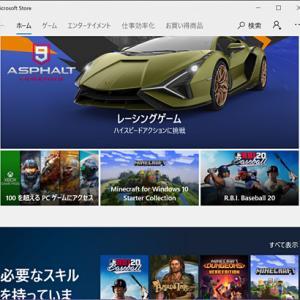 【CF-LX6】Windowsストアアプリも更新です