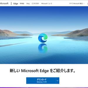【CF-LX6】Microsoft Edgeも更新です。