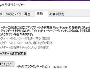 【CF-LX6】続いてはFlash Playerの更新です。
