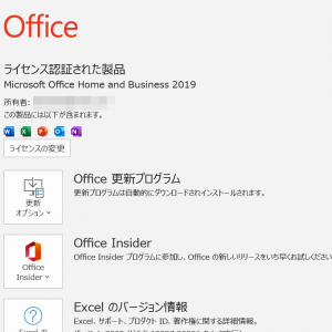 【Dynabook G6】Office2019も更新です。