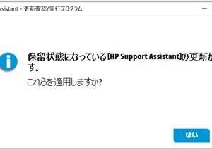 【HP Support Assistant】少しアップデートがあったようです。