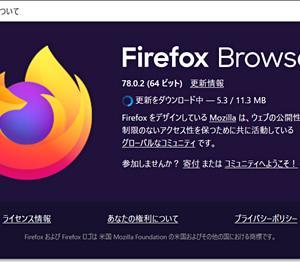 【Firefox 79】リリースのようです。