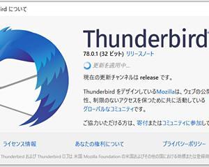 【ThunderBird 78.1.0】リリースのようですね。