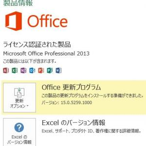 【Office 2013】も更新があったようです。