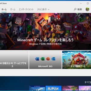 【CF-MX4】Windowsストアアプリも更新です。