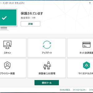 【Lavie Pro Mobile】まずはカスペルスキーの更新からです。