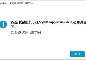 【HP Support Assistamt】更新があったようですね。