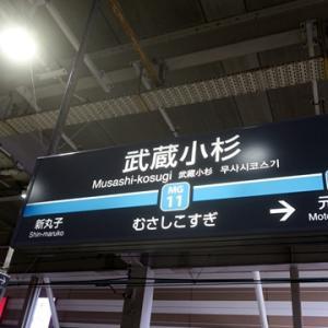 【今日も休日ダイヤなので・・・・】武蔵小杉で乗り換えです。