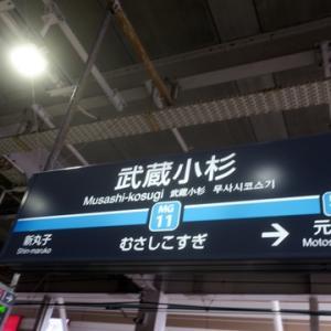 【今日も休日ダイヤなので・・・】武蔵小杉で乗り換えです。