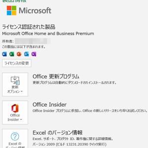 【Office 2016】少し更新があったようですね。
