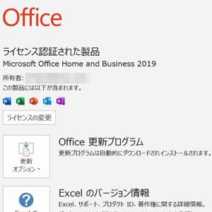 【Lavie Pro Mobile】Office2019も更新です。