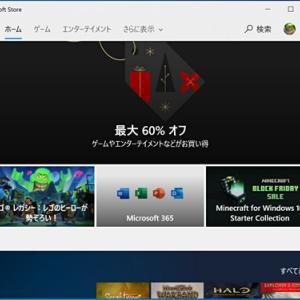 【CF-MX4】Windowsストアアプリも更新であります。