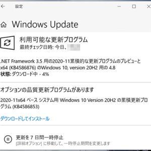 【Windowsアップデート】定例外の更新があったようです・・・その1