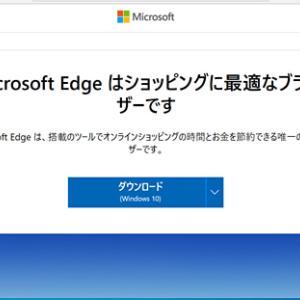 【Dynabook GZ73/PL】まずは、Edgeのインストールからです。