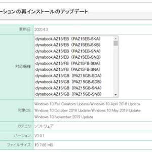 【dynabook GZ73/PL】dynabookサービスステーションインストールです。