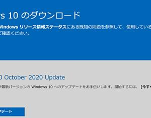 【dynabook GZ73/PL】Windows10 20H2へ・・・・