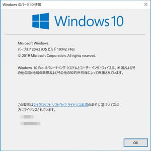 【dynabook GZ73/PL】Windows10 20H2でも定期更新です。