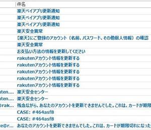 【Rakutenを名乗るメール】が来ていました。