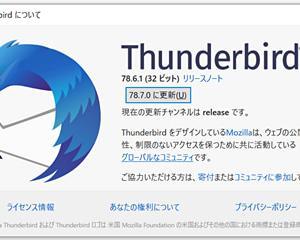 【ThunderBird 78.7.0】リリースのようです。