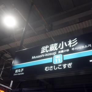 【今日も武蔵小杉で乗り換えて】みました