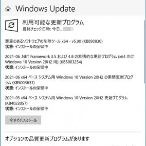 【Lifebook WU2/D2】では、定期更新開始です