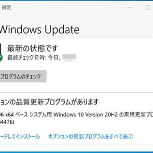 【Lifebook WU2/D2】続いてはオプションの更新です。