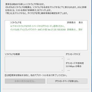 【Lifebook WU2/D2】続いてはGPUドライバーの更新です。