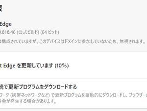 【Lifebook WU2/D2】MS Edgeも更新であります。