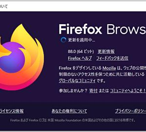 【Lifebook WU2/D2】Firefoxも更新であります。