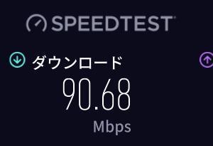 【目黒線でWiMAX 5G】やってみました。
